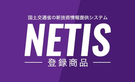 NETIS登録商品